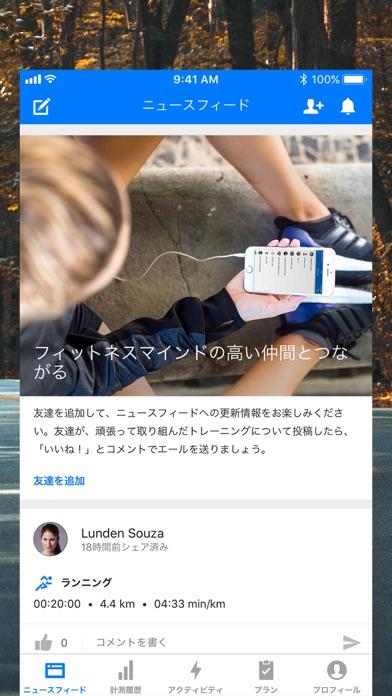 Runtastic ランニング&ウォーキング ScreenShot6