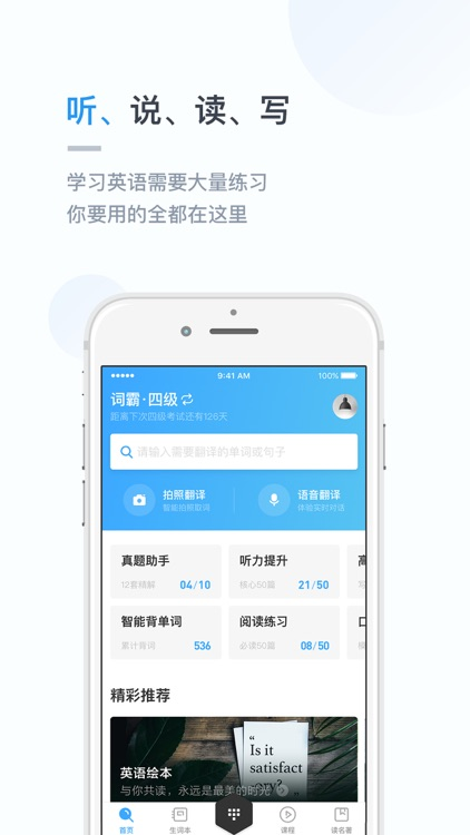 词典翻译金山词霸 screenshot-4
