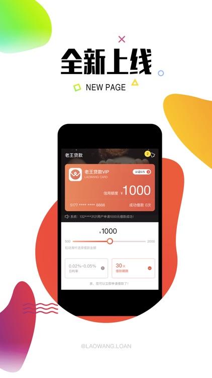 老王贷款-贷款借钱小额贷款软件