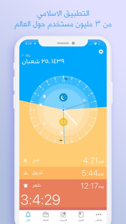 صلاتي الاذان قرآن) اذان) azan screenshot-0