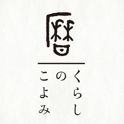 くらしのこよみ for iPad