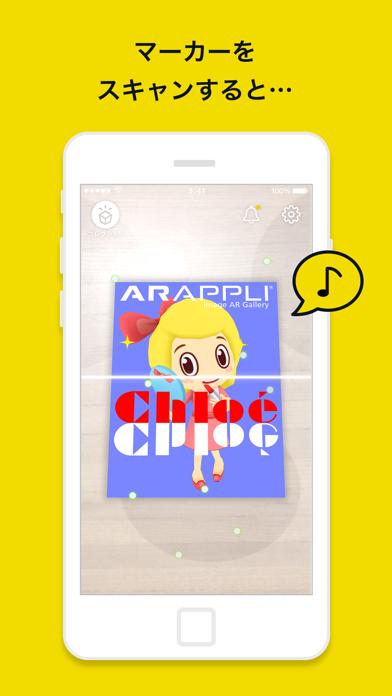 ARAPPLI-アラプリ(ARアプリ) ScreenShot1