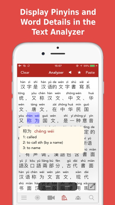 HanYou Offline OCR Chinese Dictionary / Translator - Translate Chinese Language into English by Camera, Photo or Drawing Screenshot 7