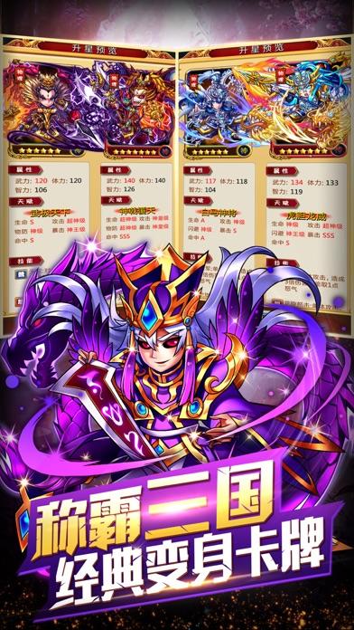 暴打三国-策略群英传卡牌游戏