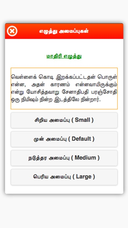 Ponniyin Selvan 1 Audio Ofline screenshot-6