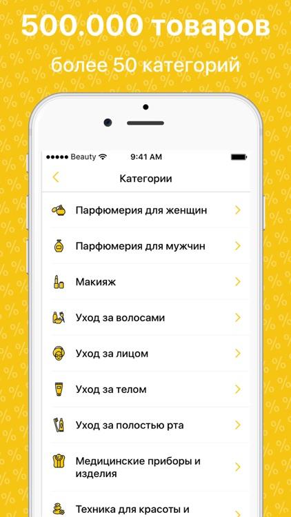 Скидки Красоты: лучшие акции! screenshot-3