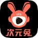 152.次元兔-二次元短视频