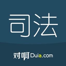 司法考试随身学-2017司考中国法律法学题库