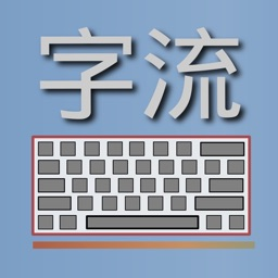 字流鍵盤 - 內建多種中文輸入法