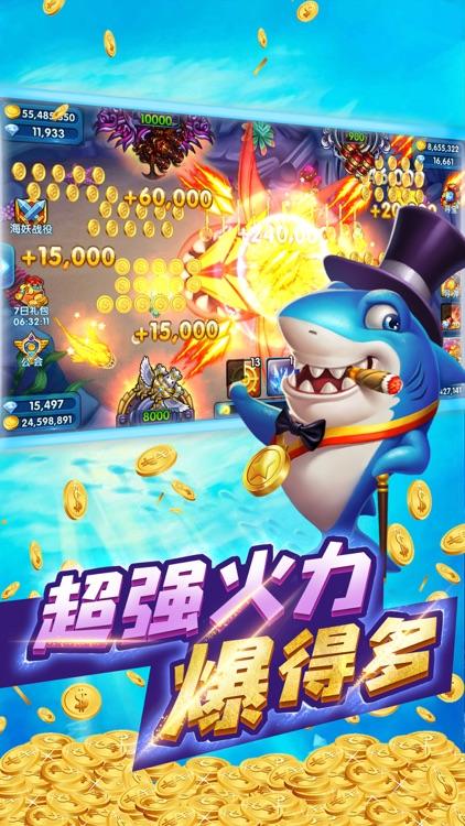 捕鱼传说-捕鱼大亨最爱的捕鱼游戏