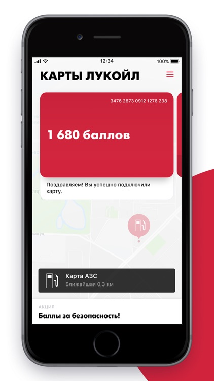 КАРТЫ ЛУКОЙЛ screenshot-1