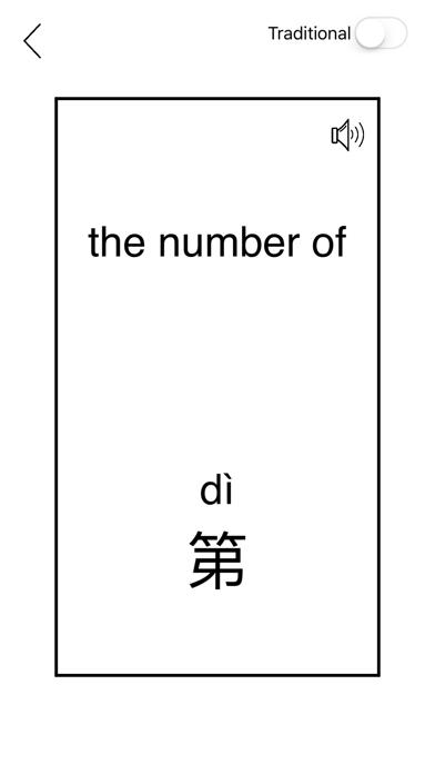 点击获取华语闪卡