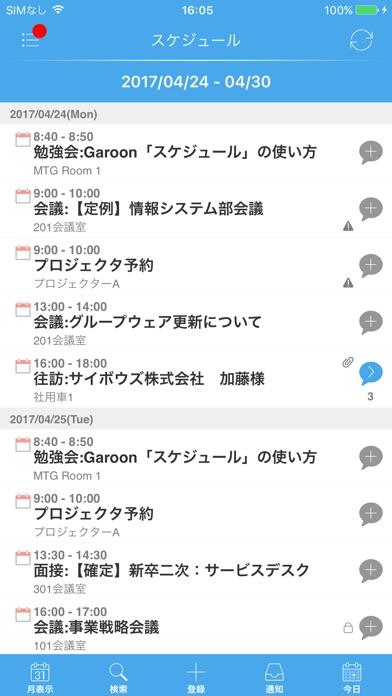 サイボウズ KUNAI ScreenShot3