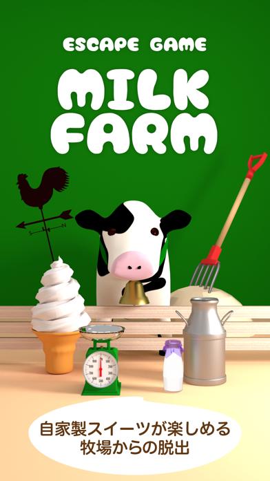 脱出ゲーム Milk Farmのおすすめ画像1