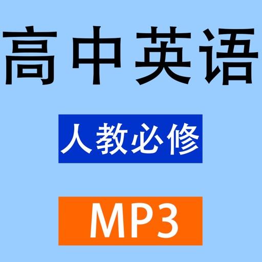 高中英语MP3必修5选修6