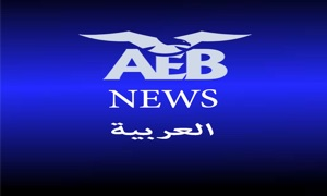 AEB News Arabic