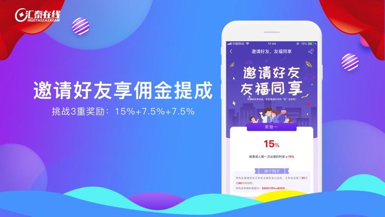 汇泰在线-理财产品之短期投资理财平台 screenshot-3