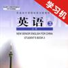 人教版新课标高中英语必修3 -课本同步助手