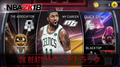 NBA 2K18 screenshot1
