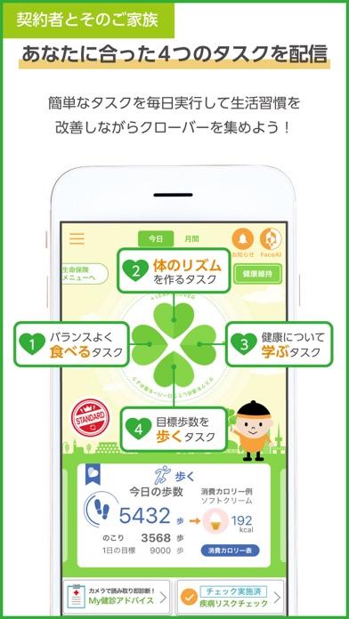 健康第一 - 一人ひとりの健康づくりを応援スクリーンショット4
