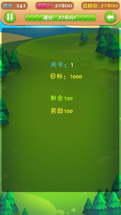 杠上开花 screenshot two
