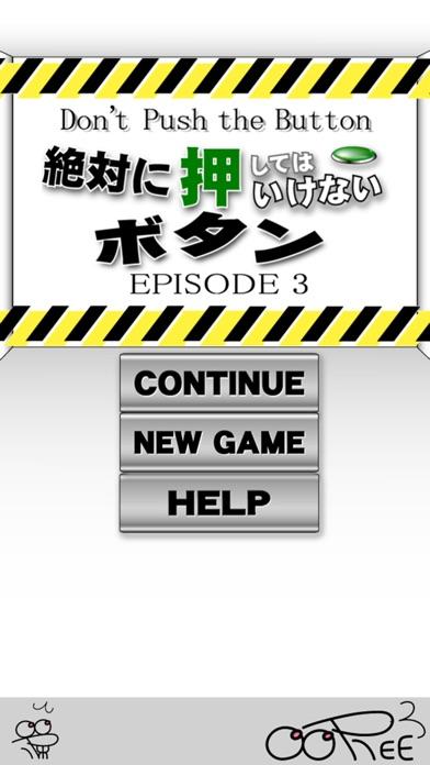 脱出ゲーム 絶対に押してはいけないボタン3のスクリーンショット3
