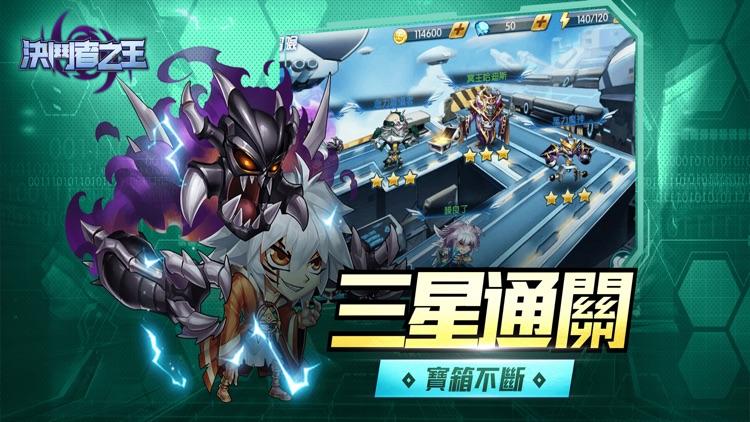 決鬥者之王 screenshot-4