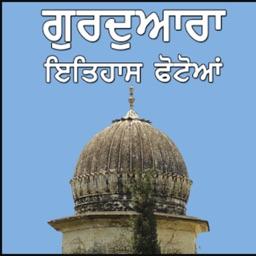 Gurudwara History With Photos
