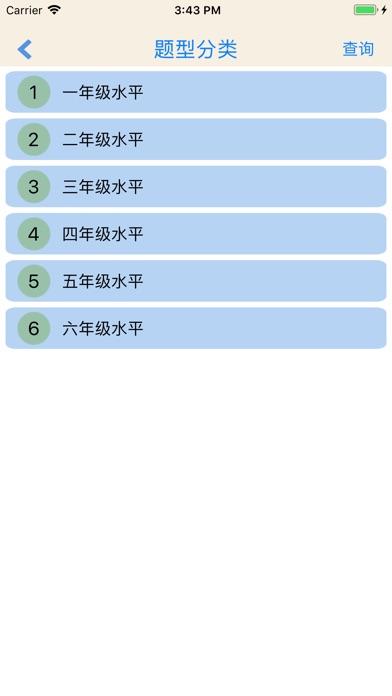 小学奥数 & 小学数学作业题库大全 screenshot 7