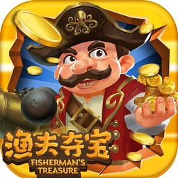 渔夫夺宝-经典街机电玩捕鱼