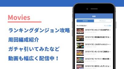 パズドラ攻略 ScreenShot3