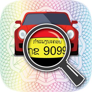 Lao Road Tax app