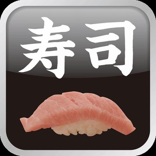 寿司ブック お店ガイドと寿司情報