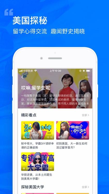 智课选校帝-留学出国雅思选校必备app screenshot-4