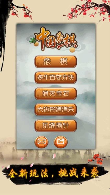 中国象棋 - 双人单机版小游戏 screenshot-4