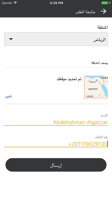 Fixer-App screenshot two