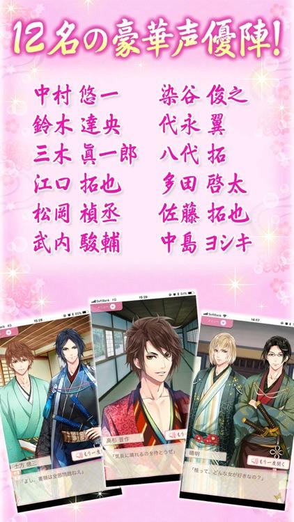 恋愛幕末カレシ~恋愛ゲーム・乙女ゲーム女性向け~ screenshot-4