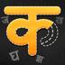 19.Hindi Alphabets Learn & Trace