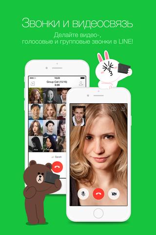 LINE screenshot 4