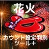 花火Aproject設定判別+ with Aメソッド