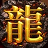 屠龙盛世:传奇挂机-经典PK传奇1.76手游