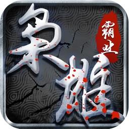 枭雄霸业-策略三国志经典单机游戏