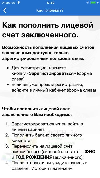 ФСИН 24Скриншоты 3