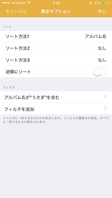 うさプレイヤ screenshot1