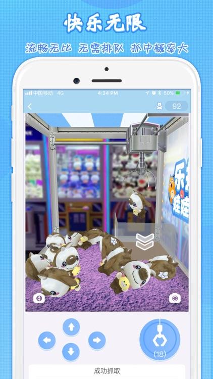 乐抓娃娃机-直播开心抓娃娃游戏 screenshot-3