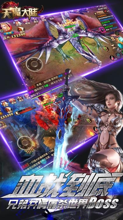 天魔大陆3D-大型网络角色扮演冒险游戏 screenshot-3