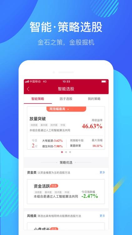 中泰齐富通-炒股证券开户 screenshot-4