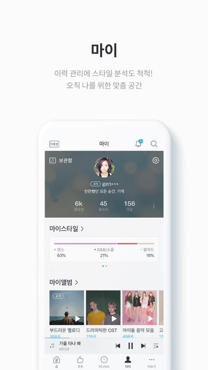 지니 뮤직 - genie screenshot-8
