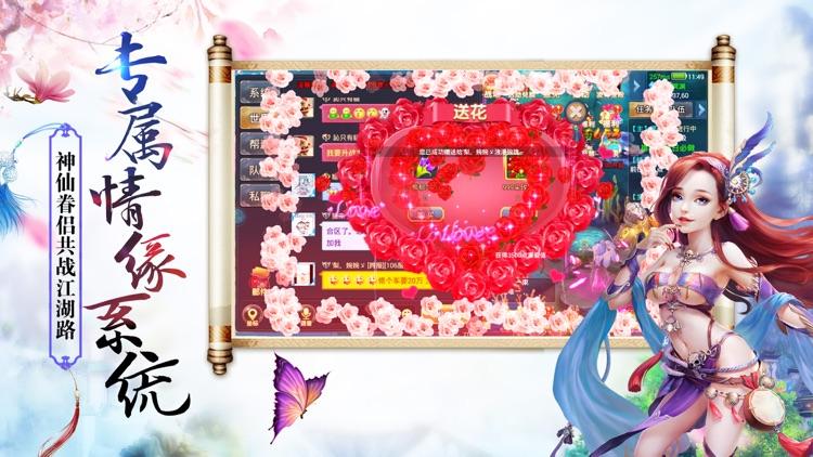 仙娇无双 screenshot-1