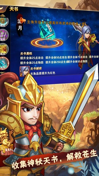 群英卡牌战三国ol策略养成手游 screenshot-4